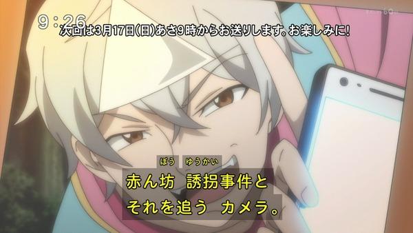 「ゲゲゲの鬼太郎」6期 46話感想 (61)