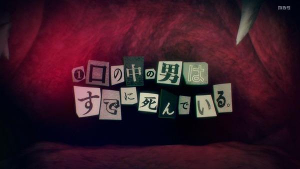 「ドロヘドロ」第4話感想 画像  (61)