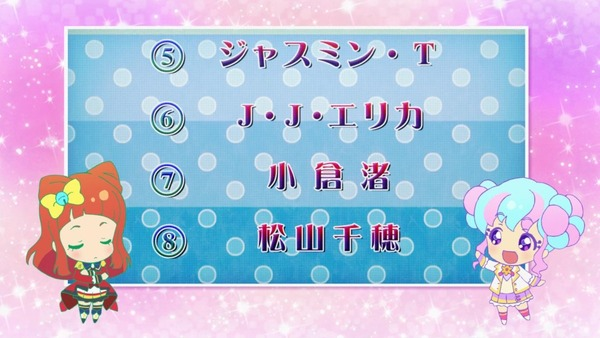 「アイカツスターズ!」第84話 (13)