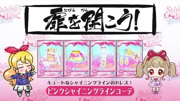 「アイカツオンパレード!」25話感想  (161)