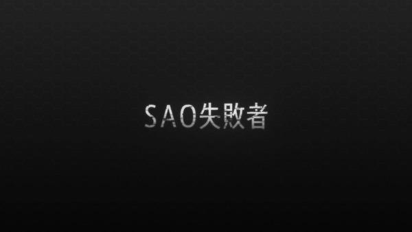 「SAO ガンゲイル・オンライン」5 (23)