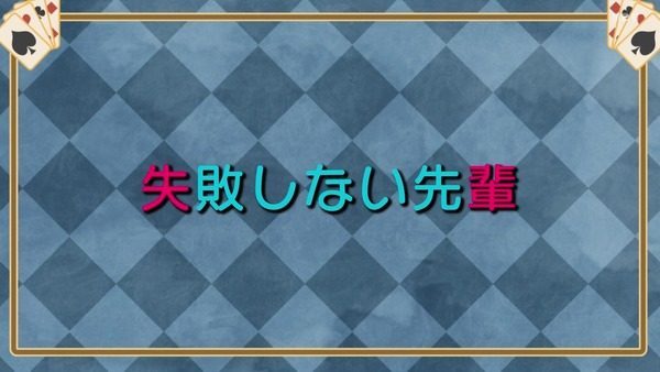 「手品先輩」12話感想 (14)