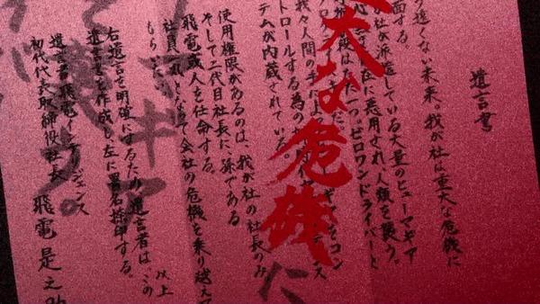 「仮面ライダーゼロワン」第1話感想 (38)