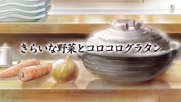 「甘々と稲妻」 (4)