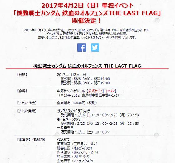 イベント「機動戦士ガンダム 鉄血のオルフェンズ THE LAST FLAG」