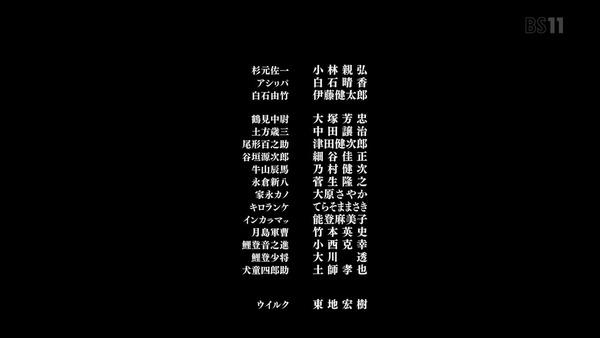 「ゴールデンカムイ」24話感想 (158)