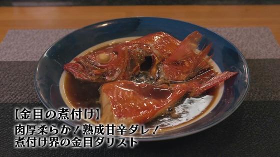 「孤独のグルメ Season9」2話感想 (73)