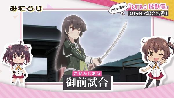 「みにとじ」第0話 感想 (10)