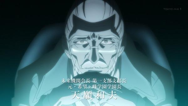 ダンガンロンパ3 希望ケ峰学園 未来編 (18)
