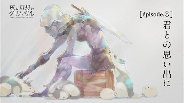 灰と幻想のグリムガル (27)