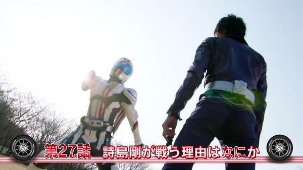 仮面ライダードライブ (65)