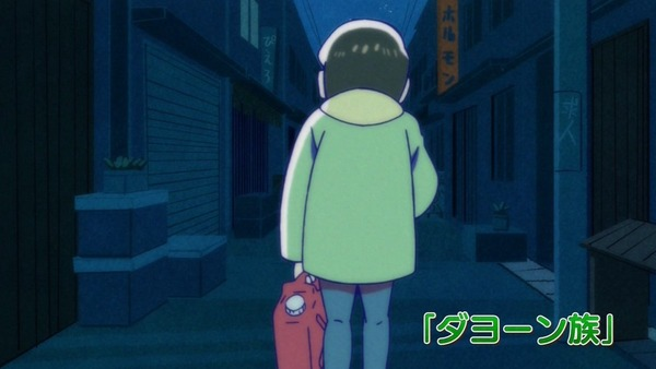 「おそ松さん」23話感想  (29)
