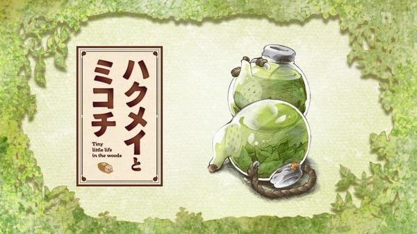 「ハクメイとミコチ」11話 (58)