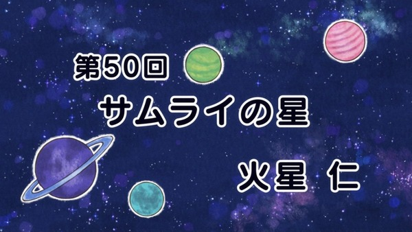 銀魂 (48)