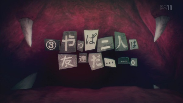 「ドロヘドロ」第12話感想 画像 (92)