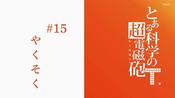 「とある科学の超電磁砲T」3期 15話感想 画像  (21)