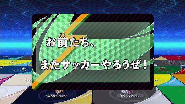 「イナズマイレブン アレスの天秤」23話感想 (46)