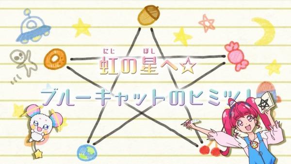 「スター☆トゥインクルプリキュア」19話感想  (4)