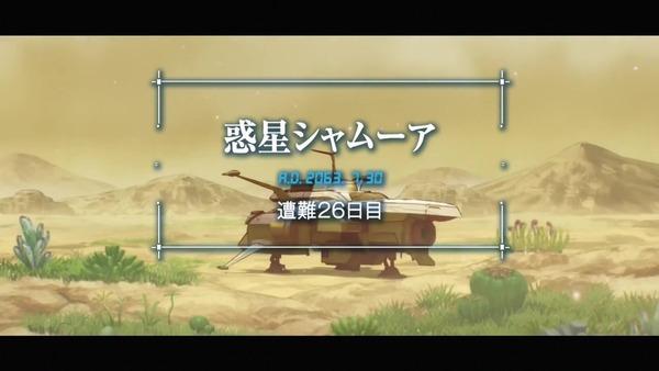 「彼方のアストラ」4話感想 (82)
