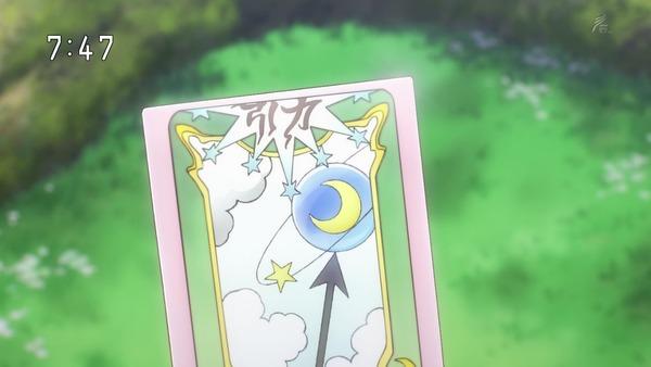 「カードキャプターさくら クリアカード編」5話 (32)