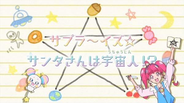 「スター☆トゥインクルプリキュア」44話感想 画像  (7)