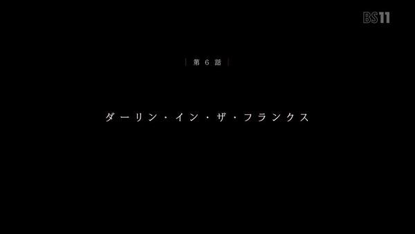 「ダーリン・イン・ザ・フランキス」6話 (2)