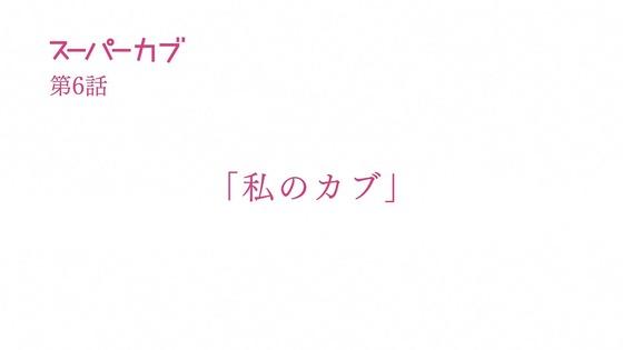 「スーパーカブ」6話感想 (6)