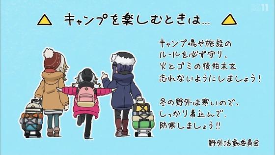 「ゆるキャン△ SEASON2」第2期 13話感想 最終回 (85)