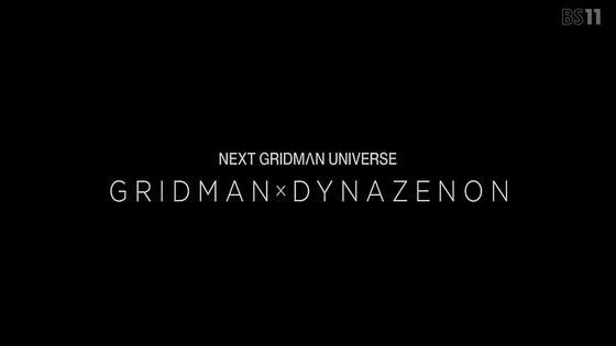 「SSSS.DYNAZENON ダイナゼノン」