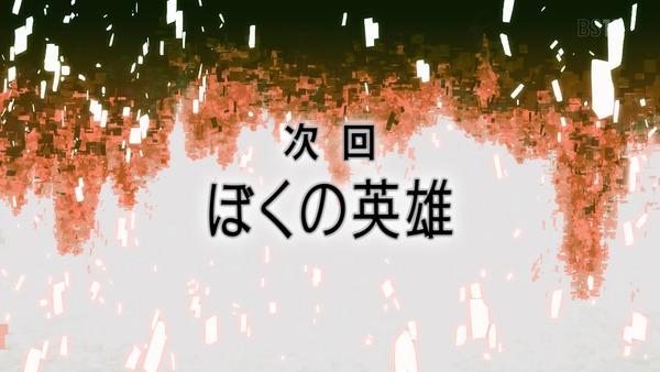 「アリシゼーション」SAO3期 23話感 (56)