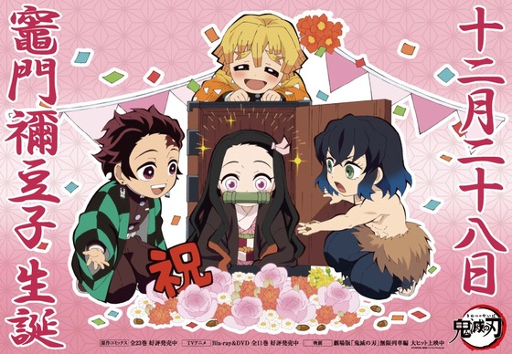 禰󠄀豆子の誕生日