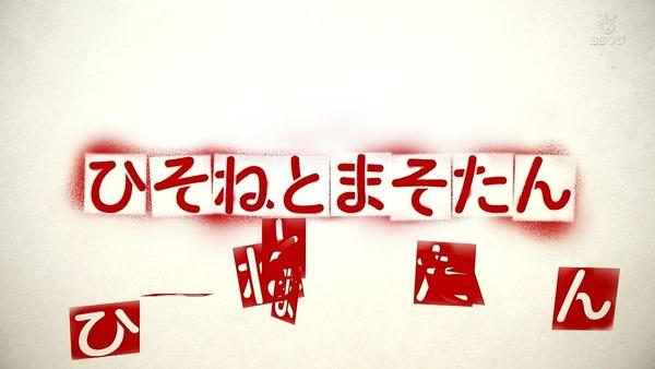 「ひそねとまそたん」6話感想 (52)