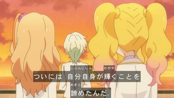 「アイカツスターズ!」第64話 (55)
