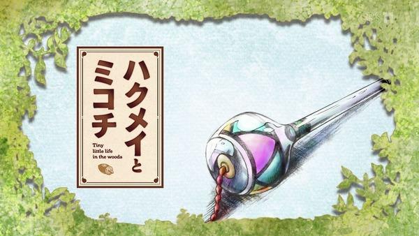 「ハクメイとミコチ」2話 (34)