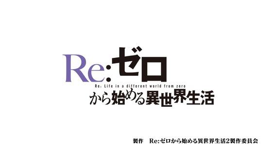 「リゼロ」第32話感想  (24)