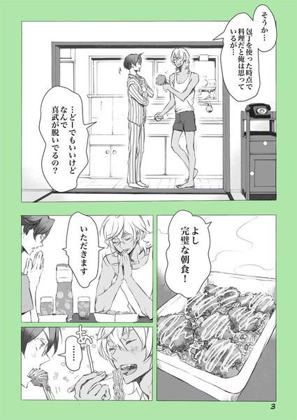 レオとマブ 〜ふたりはさらざんまい (3)