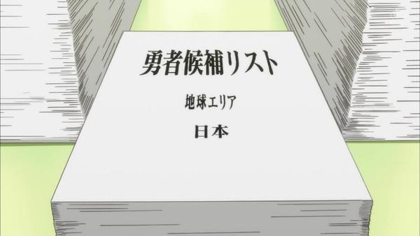 「慎重勇者」1話感想 (5)