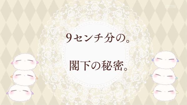 「ベルゼブブ嬢のお気に召すまま。」5話感想 (143)