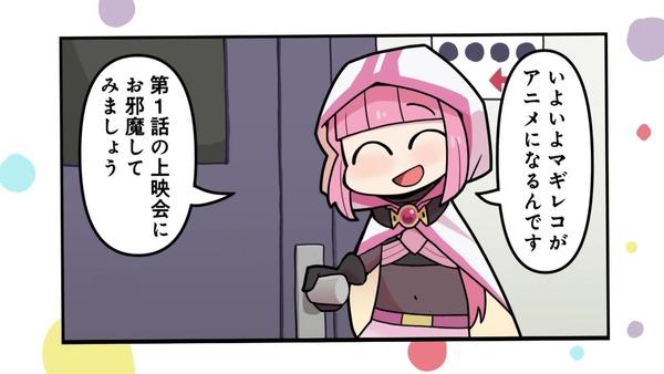 「まどか☆マギカ」第1話感想 (125)