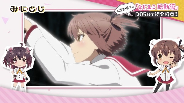 「みにとじ」第0話 感想 (18)