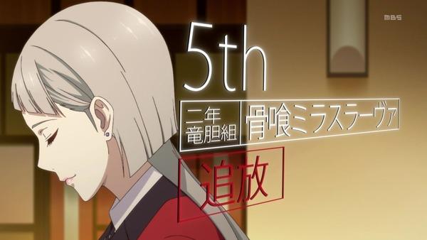 「賭ケグルイ××」8話感想 (61)