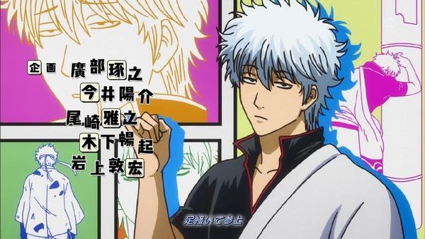 「銀魂」329話 (8)