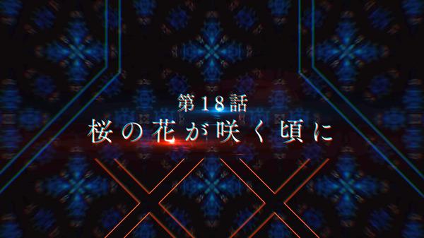 「ダーリン・イン・ザ・フランキス」第18話『桜の花が咲く頃に』