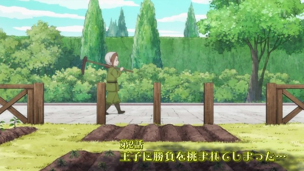 「はめふら」第2話感想 画像  (2)