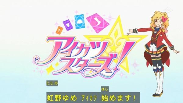「アイカツスターズ!」第72話 (1)