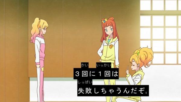 「アイカツスターズ!」第95話 (38)
