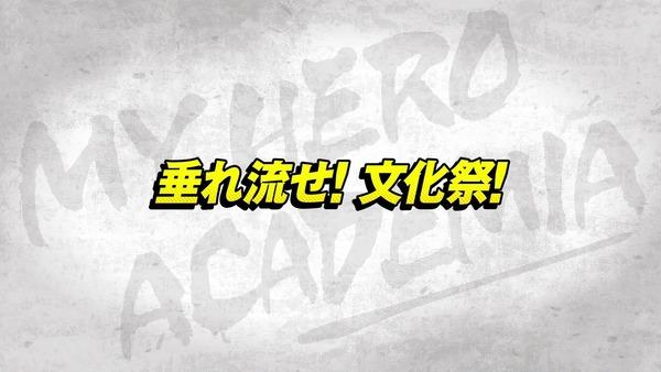 「僕のヒーローアカデミア」86話(4期 23話)感想 画像 (28)