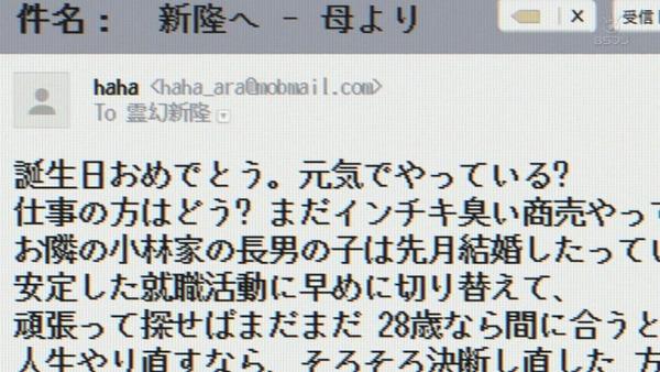 「モブサイコ100Ⅱ」2期 6話感想 (80)