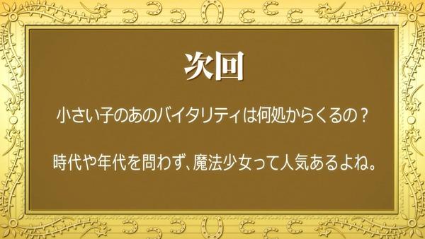「セントールの悩み」2話 (61)