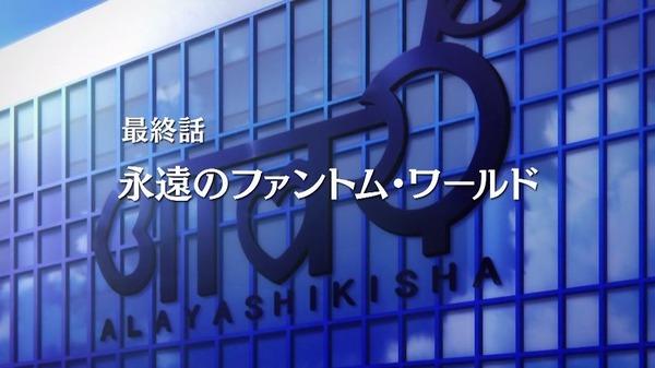「無彩限のファントム・ワールド」13話感想 (2)